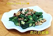肉片炒秋葵的做法