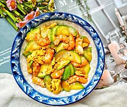 低脂美味补钙增高的西葫芦虾仁炒鸡蛋的做法