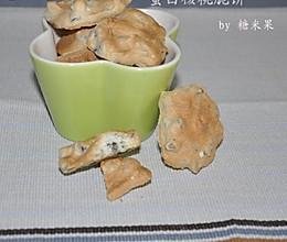 蛋白核桃脆饼的做法