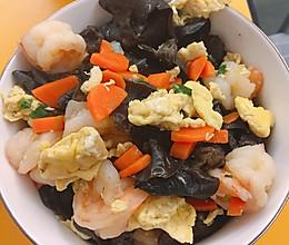 虾仁木耳胡萝卜炒鸡蛋的做法