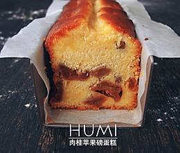 肉桂苹果磅蛋糕#豆果5周年#的做法