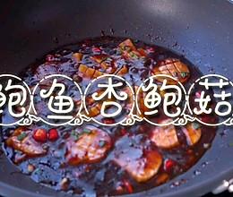 鲍鱼杏鲍菇的做法