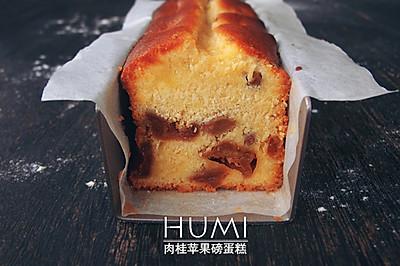 肉桂苹果磅蛋糕#豆果5周年#