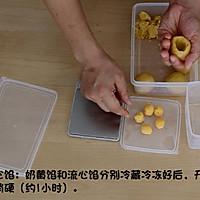 网红月饼——通透奶黄流心月饼原创配方公开的做法图解20