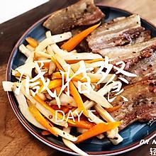【减脂餐 DAY 5】