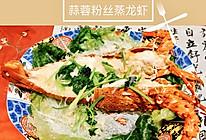 蒜蓉粉丝蒸龙虾的做法