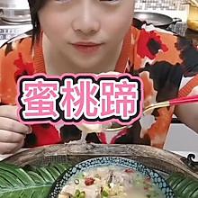不用黄豆炖猪脚【蜜桃蹄花汤】❤️蜜桃爱营养师私厨