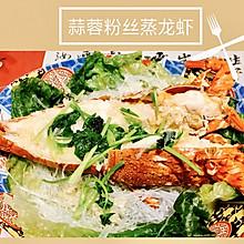 蒜蓉粉丝蒸龙虾