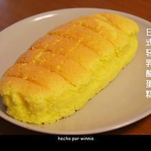 客浦TO5332烤箱--------日式轻乳酪蛋糕