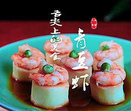 青豆虾的做法