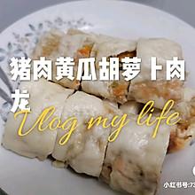 #夏日开胃餐#猪肉黄瓜胡萝卜肉龙