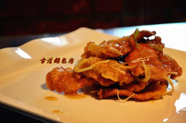 古法锅包肉的做法