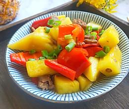 #换着花样吃早餐#酸甜开胃的菠萝炒肉丝的做法