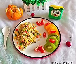 #豆果10周年生日快乐#酱炒无米炒饭减肥期也能吃饱的做法