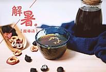 桂花酸梅汤的做法