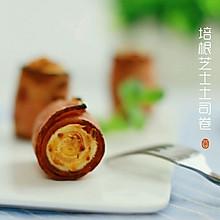 培根芝士土司卷#百吉福食尚达人#
