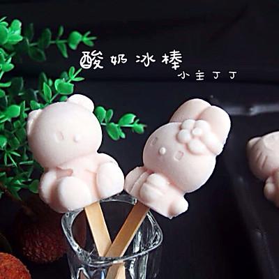 萌萌的小动物【酸奶冰棒】