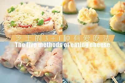 芝士的3+1种有爱吃法「厨娘物语」