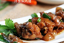 菁选酱油试用之洋葱焖鸡翅的做法