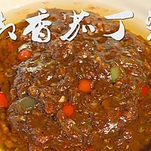 主食杀手·椒香茄丁酱·下饭神器