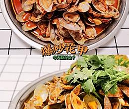 #巨下饭的家常菜#花蛤这样炒,肥嫩多汁,个个入味的做法