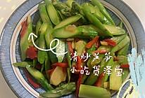 清炒芦笋#豆果10周年生日快乐#的做法