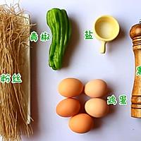 粉丝鸡蛋饼| 宝妈享食记的做法图解1
