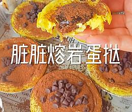 #我为奥运出食力#脏脏熔岩蛋挞的做法