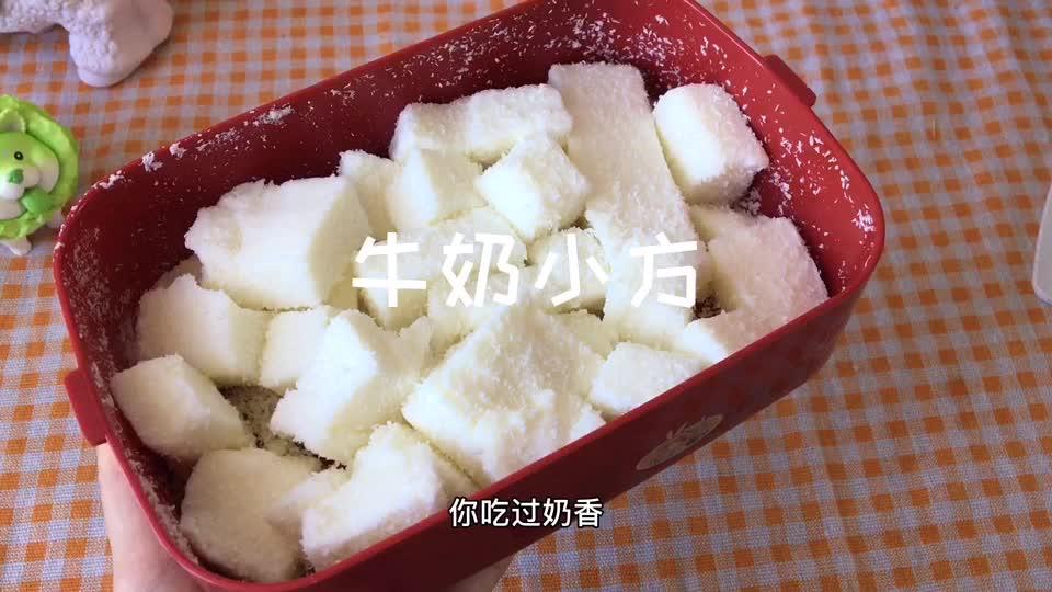 牛奶小方(零失