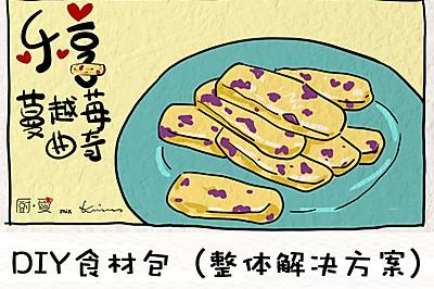 乐享蔓越莓曲奇DIY食材包