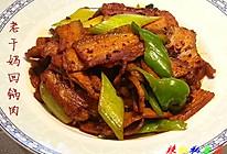 【辣椒私房菜】 老干妈回锅肉的做法