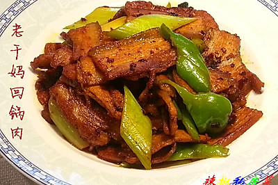 【辣椒私房菜】 老干妈回锅肉