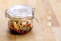 3个秋冬开胃泡菜(辣白菜+泡椒藕片+日式腌菜)的做法