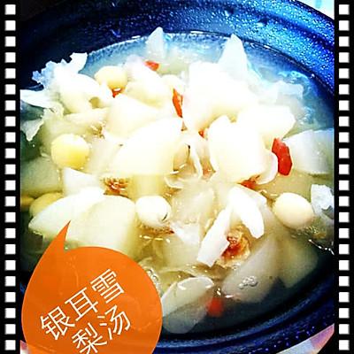 秋季的补品——银耳雪梨汤