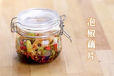 3个秋冬开胃泡菜(辣白菜+泡椒藕片+日式腌菜)