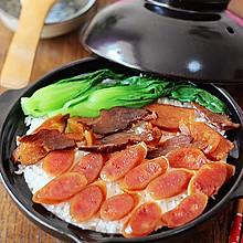 经典广式腊味煲仔   小窍门让米饭飘香
