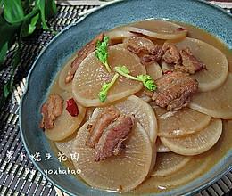 白萝卜烧五花肉--冬季暖身的做法