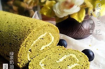 【绿茶奶油蛋糕卷】(超详细版)