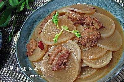 白萝卜烧五花肉--冬季暖身