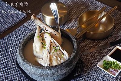 寒冬里的温暖 — 韩式参鸡汤