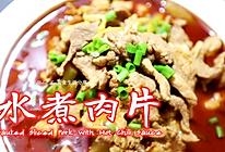 麻辣香浓超下饭 | 水煮肉片 #中秋团圆食味#的做法