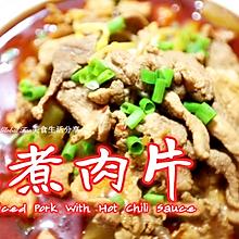 麻辣香浓超下饭 | 水煮肉片 #中秋团圆食味#