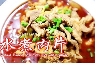 麻辣香浓超下饭 | 水煮肉片