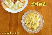 葱拌虾皮的做法