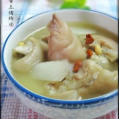 山药黄豆猪蹄汤