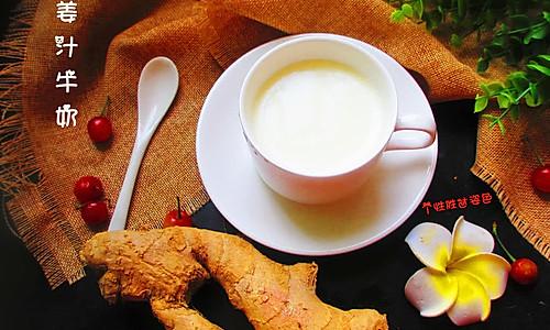 姜汁牛奶的做法