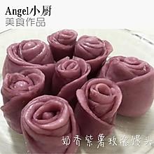 奶香紫薯玫瑰馒头