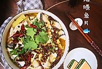沸腾鱼片的做法