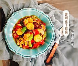 #换着花样吃早餐#香焖玉子豆腐的做法