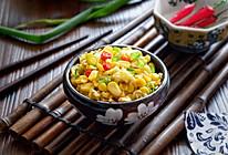椒盐玉米粒#爱的周年庆#的做法